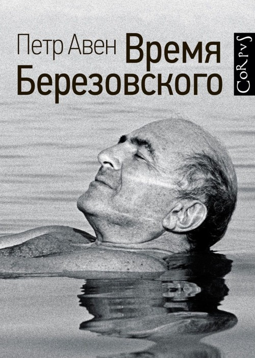 Vremja Berezovskogo
