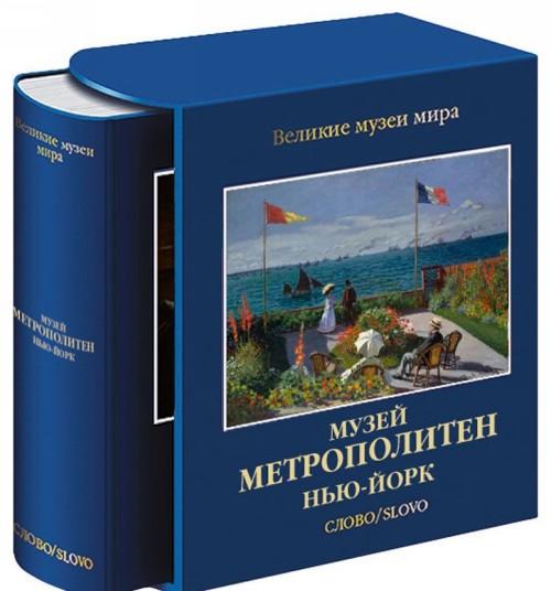 Muzej Metropoliten. Nju-Jork (podarochnoe izdanie)