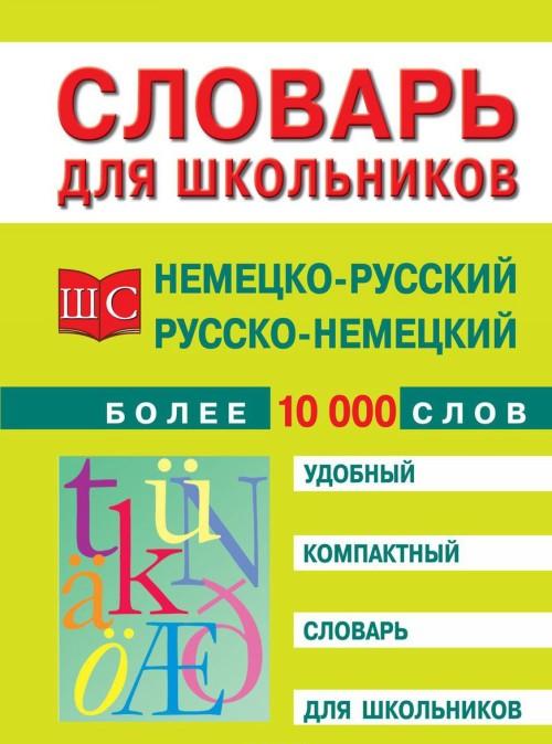 Немецко-русский и русско-немецкий словарь. Более 10 000 слов