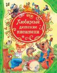 Ljubimye detskie pisateli