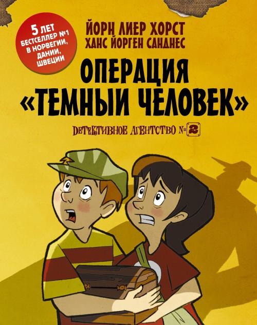 """Detektivnoe agentstvo №2: Operatsija """"Tjomnyj chelovek"""""""