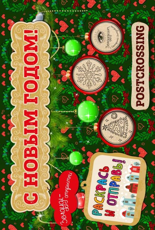 """Зендудл-открытки """"С Новым Годом!"""". Раскрась и отправь. Happy postcrossing"""