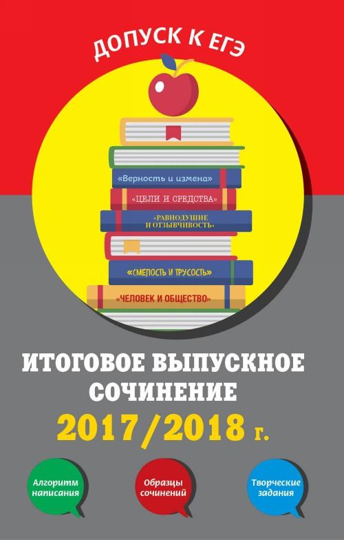 Itogovoe vypusknoe sochinenie:2017/2018 g.