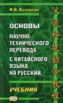 Osnovy nauchno-tekhnicheskogo perevoda s kitajskogo jazyka na russkij. Uchebnik