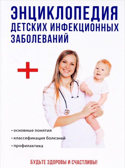 Entsiklopedija detskikh infektsionnykh zabolevanij