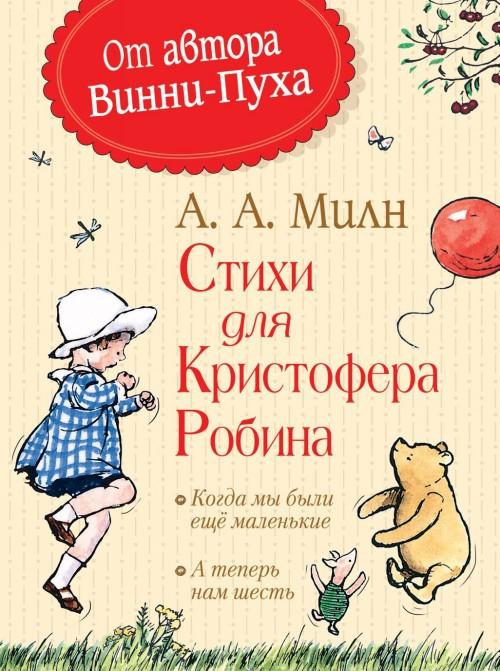Милн А. Стихи для Кристофера Робина