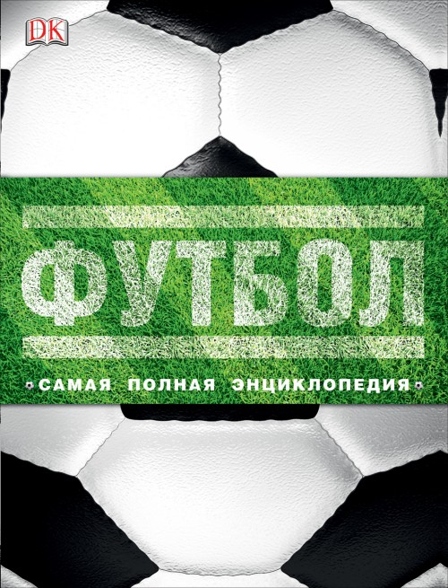 Futbol. Samaja polnaja entsiklopedija