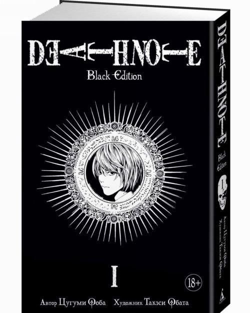 Death Note. Black Edition. Kniga 1