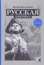 Russkaja Amerika