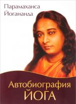 Avtobiografija joga