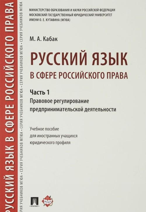 Русский язык в сфере российского права. Часть 1. Правовое регулирование предпринимательской деятельности. Учебное пособие
