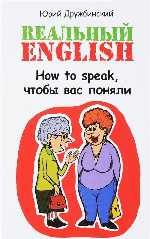 Realnyj English. How to speak, chtoby vas ponjali