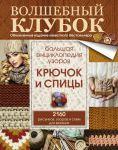 Bolshaja entsiklopedija uzorov. Krjuchok i spitsy. 2160 risunkov, uzorov i skhem dlja vjazanija