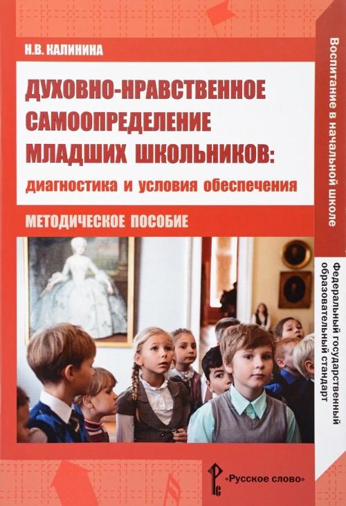 Dukhovno-nravstvennoe samoopredelenie mladshikh shkolnikov. Diagnostika i uslovija obespechenija. Metodicheskoe posobie