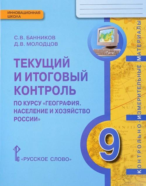 География. 9 класс. Население и хозяйство России. Текущий и итоговый контроль по курсу