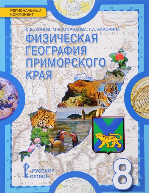 Geografija. 8 klass. Fizicheskaja geografija Primorskogo kraja. Regionalnyj komponent. Uchebnoe posobie