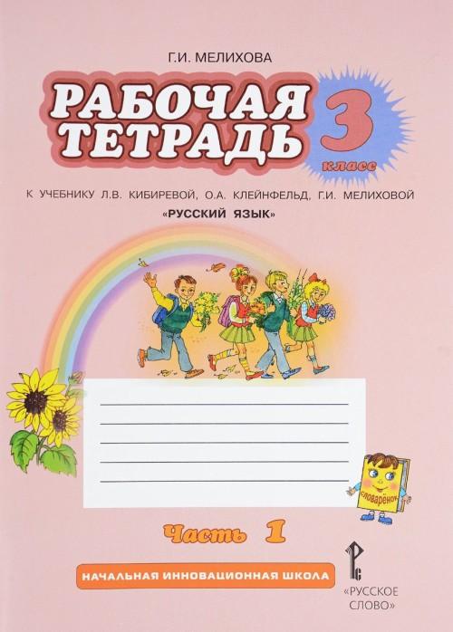Russkij jazyk. 3 klass. Rabochaja tetrad. V 2 chastjakh. Chast 1. K uchebnikam L. V. Kibirevoj, O. A. Klejnfeld, G. I. Melikhovoj