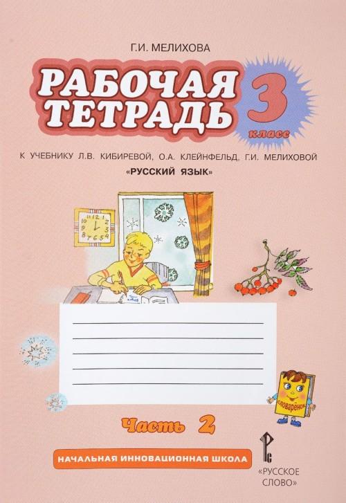 Russkij jazyk. 3 klass. V 2 chastjakh. 2 chast. Rabochaja tetrad