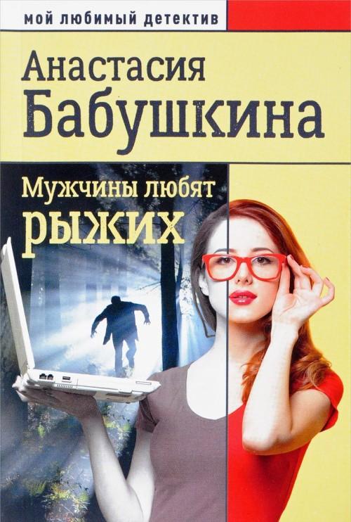 Muzhchiny ljubjat ryzhikh