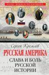 Russkaja Amerika: slava i bol russkoj istorii
