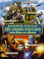 Bolshaja detskaja 3D-entsiklopedija obo vsjom na svete