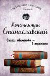 Konstantin Stanislavskij. Rabota aktera nad soboj Chasti 1 i 2. Moja zhizn v iskusstve