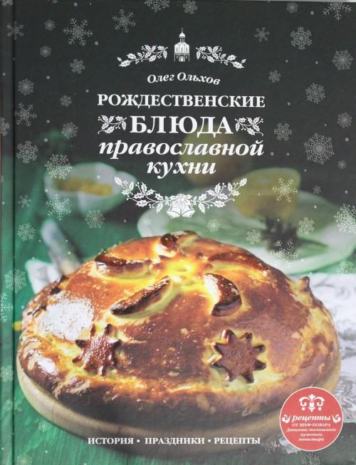 Rozhdestvenskie bljuda pravoslavnoj kukhni