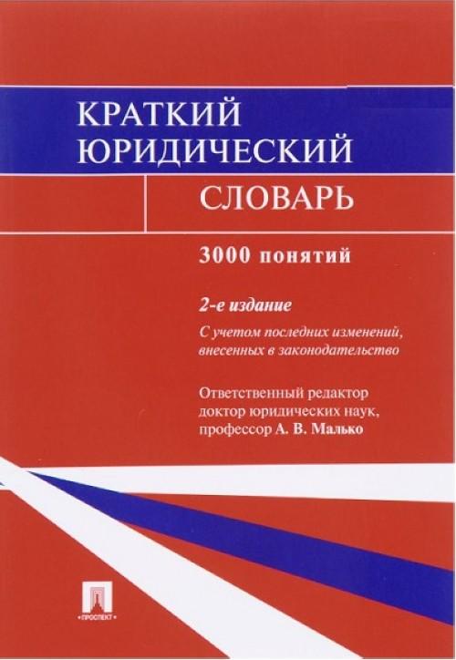 Краткий юридический словарь.3000 понятий