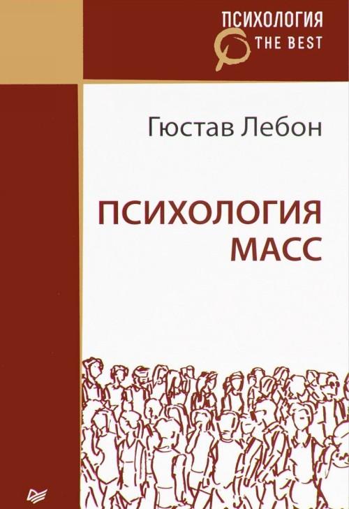 Psikhologija mass