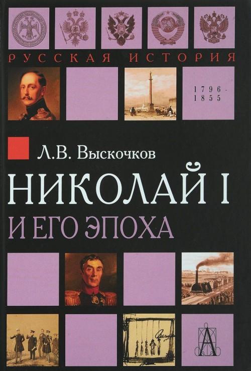 Nikolaj I i ego epokha.Ocherki istorii Rossii vtoroj chetverti XIX veka