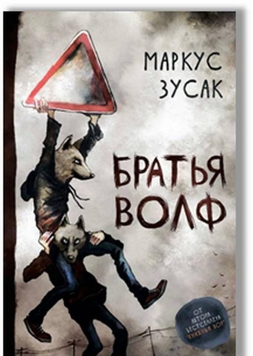 Братья Волф (нов.обл.)