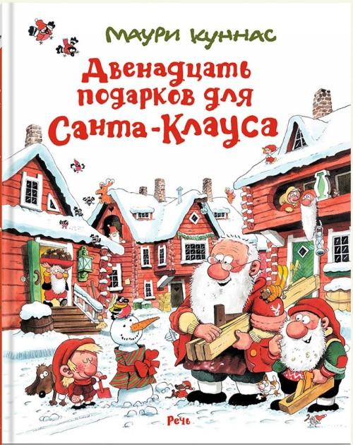 Dvenadtsat podarkov dlja Santa-Klausa