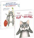 Полосатый кот и Таинственная мышь (комплект из 2 книг)