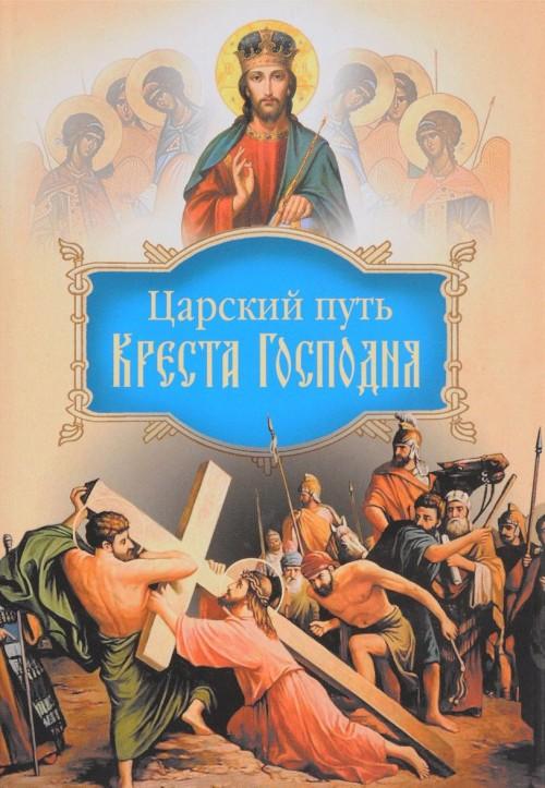 Tsarskij put Kresta Gospodnja,vvodjaschij v Zhizn Vechnuju