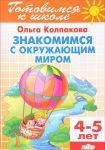 Znakomimsja s okruzhajuschim mirom.4-5 let
