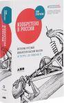 Izobreteno v Rossii. Istorija russkoj izobretatelskoj mysli ot Petra I do Nikolaja II