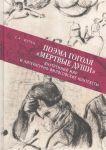 """Poema Gogolja """"Mertvye dushi"""": vnutrennij mir i literaturno-filosofskie konteksty"""