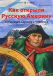 Kak otkryli Russkuju Ameriku.Ekspeditsii Beringa i Chirikova