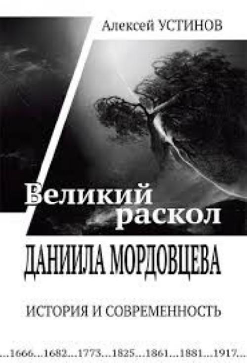 """""""Velikij raskol"""" Daniila Mordovtseva. Istorija i sovremennost"""