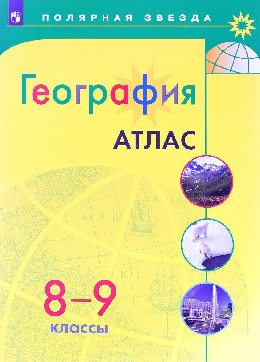 Geografija. 8-9 klassy. Atlas