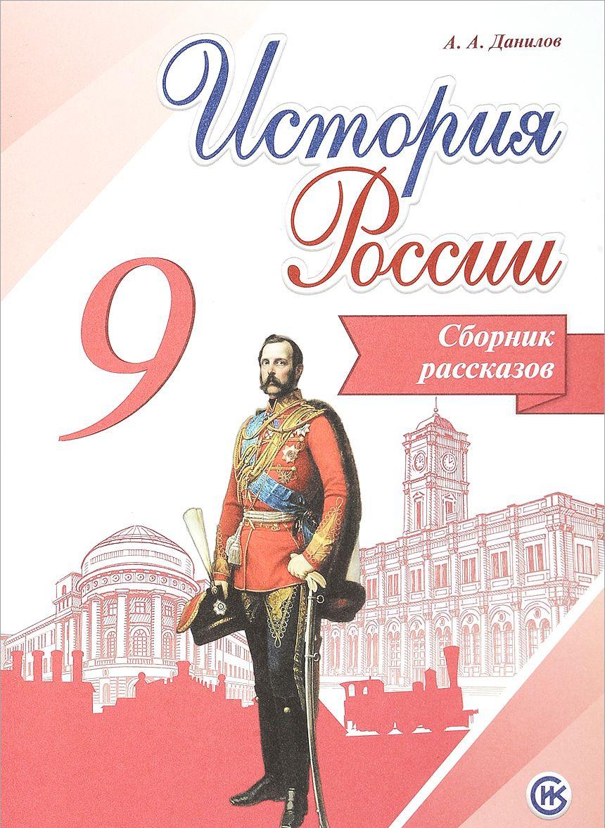 Istorija Rossii. 9 klass. Sbornik rasskazov. Uchebnoe posobie