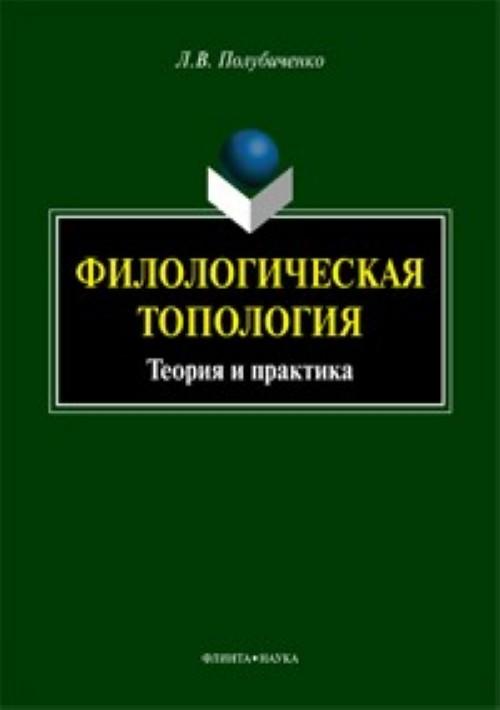 Filologicheskaja topologija: teorija i praktika: monografija