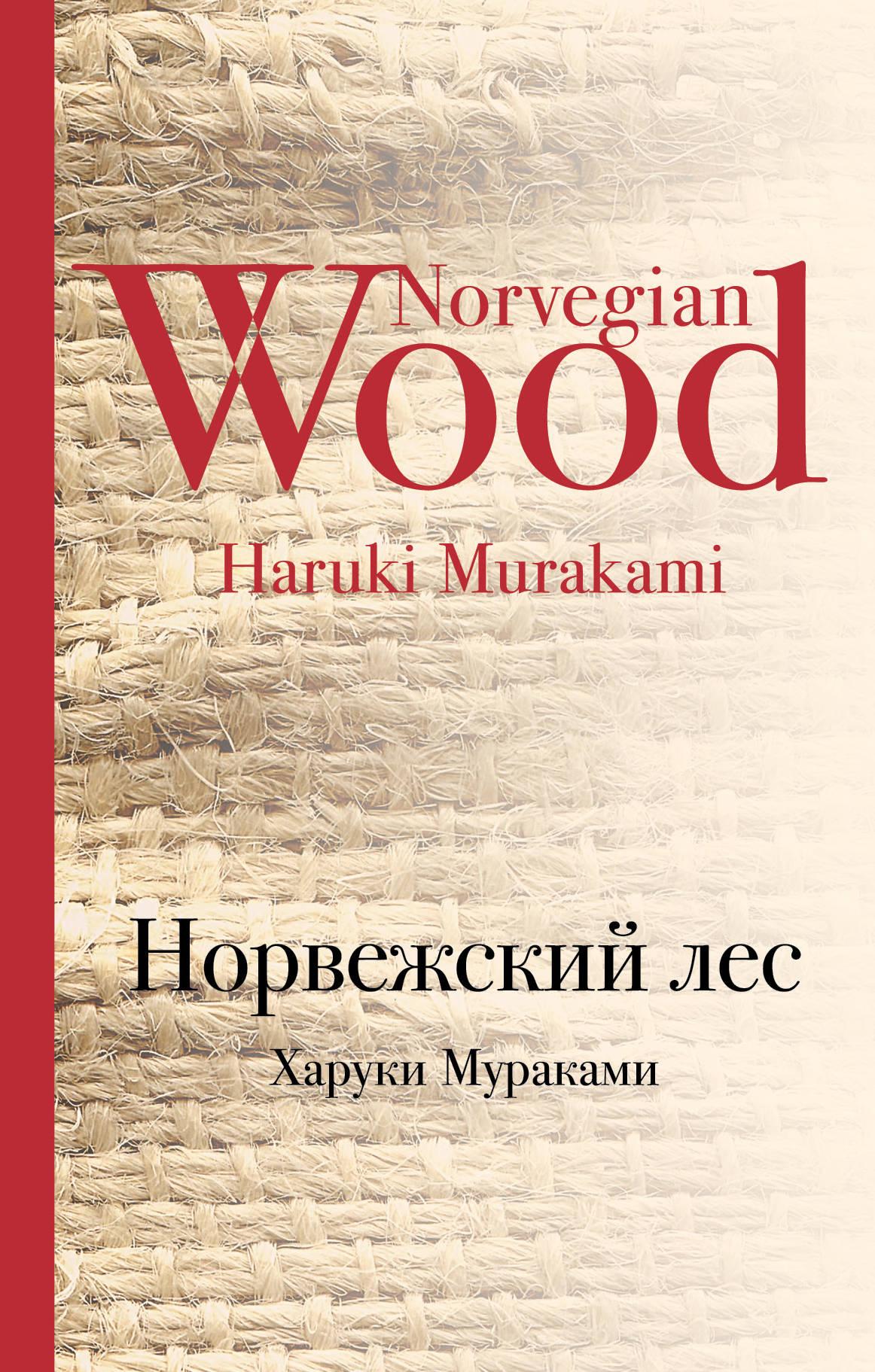 Norvezhskij les