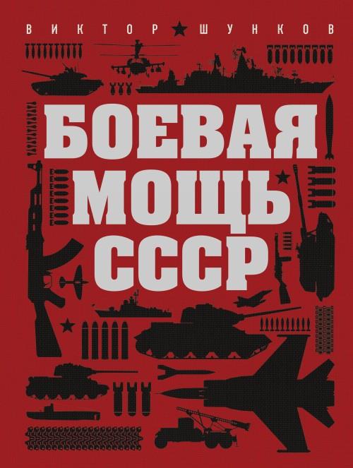 Boevaja mosch SSSR
