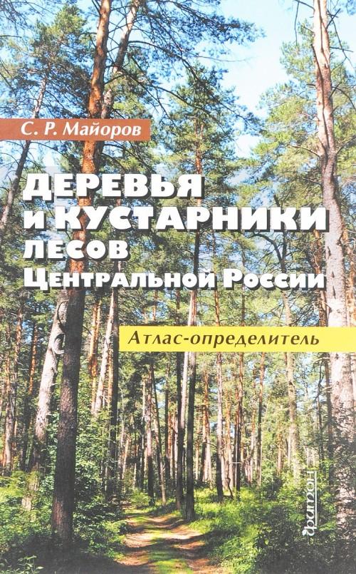 Derevja i kustarniki lesov Tsentralnoj Rossii. Atlas-opredelitel