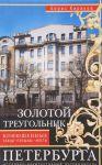 Zolotoj treugolnik Peterburga