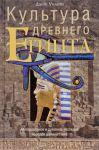 Kultura Drevnego Egipta. Materialnoe i dukhovnoe nasledie narodov doliny Nila