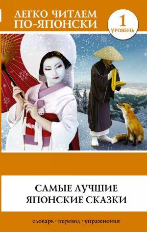 Samye luchshie japonskie skazki. Kirja japanin kielellä