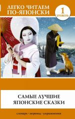Samye luchshie japonskie skazki. Book in Japan