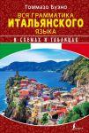 Vsja grammatika italjanskogo jazyka v skhemakh i tablitsakh